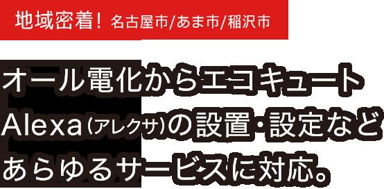 地域密着!名古屋市/あま市/稲沢市 オール電化からエコキュート、Alexaの設置・設定などあらゆるサービスに対応